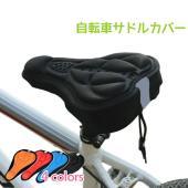 ・クッション性、通気性に優れた自転車カバー ・簡単装着可能  カラー:ブラック  【配送方法について...