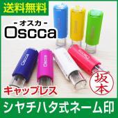 【商品仕様】  ・商品名 オスカ(oscca) ・文字書 8書体より選択可能 ・印面サイズ 直径9ミ...