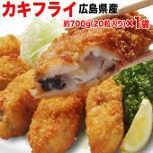魚介 貝 広島県産の超特大の真牡蠣(かき)をたっぷり使った、 衣はサクッと♪中身はジューシーな ギフ...
