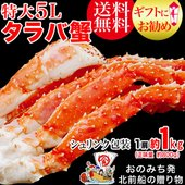 カニ かに 蟹 グルメ  解凍するだけですぐにお召し上がりいただけます。 ぷりぷりとした食感やカニの...