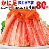 グルメ セール 魚介 魚 蟹 3~5人前 カニ足 80本  解凍するだけ!簡単・便利・手間要らず! ...