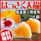 スイーツ ギフト 甘酸っぱい八朔の果実と白あん、餅がマッチしたはっさく大福です。剥いた八朔の果実を内...