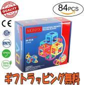 ◆【欧米で人気の知育玩具】ピタッと吸い付くマグネットブロックは気が付くと夢中になって遊んでしまう新感...