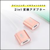 2in1 変換アダプター  iPhone X / 8 / 7 / 7plusを充電しながら音楽を聞く...