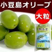 小豆島で収穫されたばかりの新鮮なアザパ種のオリーブの実を塩味で浅漬けのお漬物にした季節限定・数量限定...