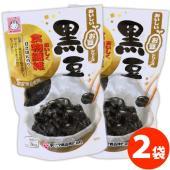 国産黒豆を使用したこだわりの黒豆煮。 食物繊維が多く含まれいるので、乱れがちな食生活を送る現代人にと...