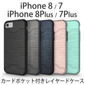 カードポケット付き メタルレイヤード ケース カバー iPhone8 iPhone8Plus iPh...