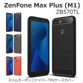 スリムカーボンファイバーTPUケースカバー ZenFoneMaxPlusM1 ZB570TL  ゼン...