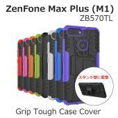 グリップタフスタンドケースカバー ZenFone Max Plus M1 ZB570TL  ゼンフォ...