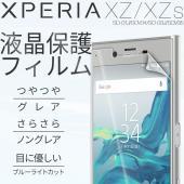 商品名称Xperia XZ/XZs 液晶保護フィルム適応機種XperiaXZ SO-01JXperi...