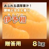 愛媛県の「宮内伊予柑」は日本全国の約80%以上を占める特産品です。冬の贈答品としても喜ばれています。...