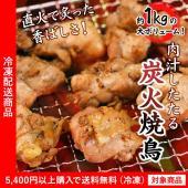 ■商品内容:炭火焼鶏 約1kg ■原材料:鶏肉(ブラジル産)、食用植物油脂、食塩、カラメルソース、香...