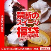 ■商品内容: (1)禁断の生チーズケーキ×1個(縦約17.5cm×横約6.5cm×高さ約4cm、重量...