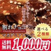 ■商品内容:(1)ミルクマカデミアナッツ:約250g (2)ダークマカデミアナッツ:約250g ■賞...