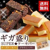 ■商品内容: (1)チーズケーキバー10本入り 約320g (2)ブラウニー10本入り 約230g ...