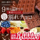 ■商品内容:(1)ミルクチョコレート約200g (2)バターホワイトチョコレート約200g (3)ビ...