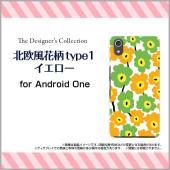 対応機種:Android One S4 対応キャリア:Y!mobile(ワイモバイル)  ■メール便...