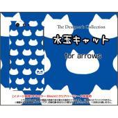 対応機種:arrows Be [F-05J] 対応キャリア:docomo(ドコモ)  ■メール便(日...