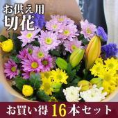 【商品情報】 ・菊を中心に、ユリ・けいとうなど、合わせて16本でお届けいたします。 ※画像はイメージ...