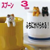 concombre シリーズ 可愛い猫ちゃんの よじのぼりスプーン です。   【黒猫】 【三毛猫】...