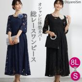 結婚式ワンピース専門店_OsyareiSmは30代・40代・50代の女性を中心に 輝けるワンピースと...