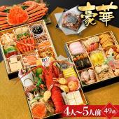 特大8寸 三段重 「豪華」 4人〜5人前 全45品  海鮮を中心に数を多く食べたい方へ。 ずわい蟹・...