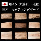 ツーリング ソロキャンプ 送料無料 カッティングボード まな板 木製 木 おしゃれ おすすめ アウト...