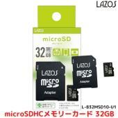 【 メール便送料無料 】microSD 32GB micro SDHCカード Class10 アダプ...