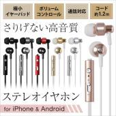 ◆◇ 商品説明 ◇◆  音もれしにくいカナルタイプのイヤホンです。 iPhone・スマートフォン・i...