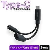 ◆◇ 商品説明 ◇◆  お手持ちのイヤホンやヘッドフォンを USB Type-Cコネクタに変換するオ...