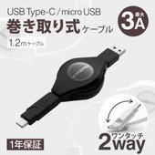 ◆◇ 商品説明 ◇◆  ・持ち運びに便利なコンパクトサイズの巻き取り式充電ケーブル  ・microU...