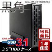 外付け HDDケース「黒角」 USB3.1 対応モデル ファンレス 静穏 高速データ転送 電源連動機...