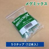 メグミックス 50チップ 12本/袋  メグミックス補修剤注入時に必要なメグミックス専用ミキシングノ...