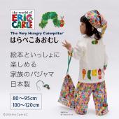世界中で大人気の絵本「はらぺこあおむし」の子供用 キッズ パジャマ。お母さん用&お父さん用もご用意し...