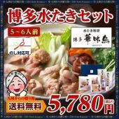 <セット内容> 博多華味鳥 水たきセット ・水たきスープ600g×2、切り身300g×1 ・ぶつ切り...