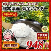■菊芋 とは -------------------------------------------...