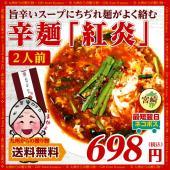 \濃厚旨辛スープにたっぷりの唐辛子/ 辛くてクセになる味わいのスープに 特性ちぢれ麺がよく絡みます♪...