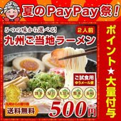 本場のお取り寄せ ラーメン   九州のご当地ラーメン5種からお好みの2人前を選べる オススメの食べ比...