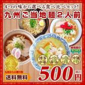 本場のお取り寄せ ご当地麺   九州のご当地麺4種からお好みの2人前を選べる オススメの食べ比べセッ...