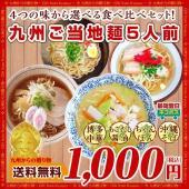 本場のお取り寄せ ご当地麺   九州のご当地麺4種からお好みの5人前を選べる オススメの食べ比べセッ...