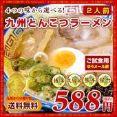 本場のお取り寄せ ラーメン   九州のとんこつラーメン4種からお好みの2人前を選べる オススメの食べ...