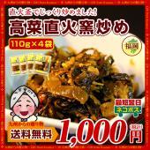 直火釜でじっくり炒めた高菜油炒めです。    「お取り寄せファンの皆様を笑顔に!」 福岡・博多より全...