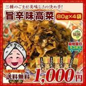 辛さと旨味にこだわった高菜油炒めです。   「お取り寄せファンの皆様を笑顔に!」 福岡・博多より全国...