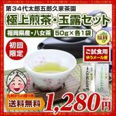 最高級茶!福岡県産『八女茶』を飲み比べ! ・極上煎茶(50g)×1袋 ・玉露(50g)×1袋   「...