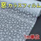水で貼れるガラスフィルム 窓ガラス フィルム 目隠し シート カッティングシート ■サイズ:巾92c...