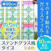■サイズ:巾90cm*長さ10cm(ご購入数(メータ)) ■UVカット、飛散防止、プライバシー保護(...