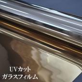 DIYリフォームシール uvカット ゴールド 15 窓ガラスフィルム 防犯 目隠しフィルム 飛散防止...