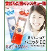 【重要】当ページの商品タイプ:ルナ ※他タイプは別ページ  商品概要:白い歯は夢じゃない!サッと塗っ...