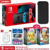 こちらは下記の商品のセットとなります。  【セット内容】 ・Nintendo Switch 本体 ×...