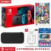 こちらの商品は Nintendo Switch 本体と、ソフト『大乱闘スマッシュブラザーズ SPEC...